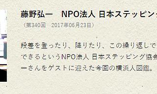 横浜人図鑑 藤野弘一 NPO法人 日本ステッピング教会 理事長
