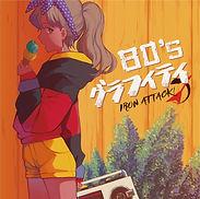 IRON ATTACK!80'sグラフィティ/80年代アイドルソング・ヘビーメタルアレンジ