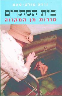 בית הסתרים, סודות מן המקווה,ספר של ורדה פולק סאם