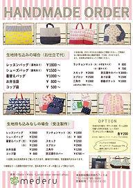 入園入学チラシ2018.jpg
