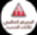 معرض العالمي للأثاث الحديث - بن دايل