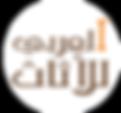 معرض العربي للأثاث - بن دايل