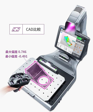 CADデータ比較測定.jpg