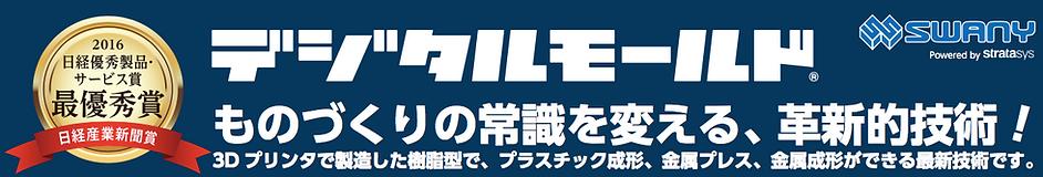 dm_nikkei.png