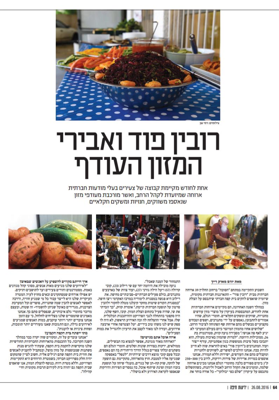 ידיעות חיפה / יורם מארק רייך