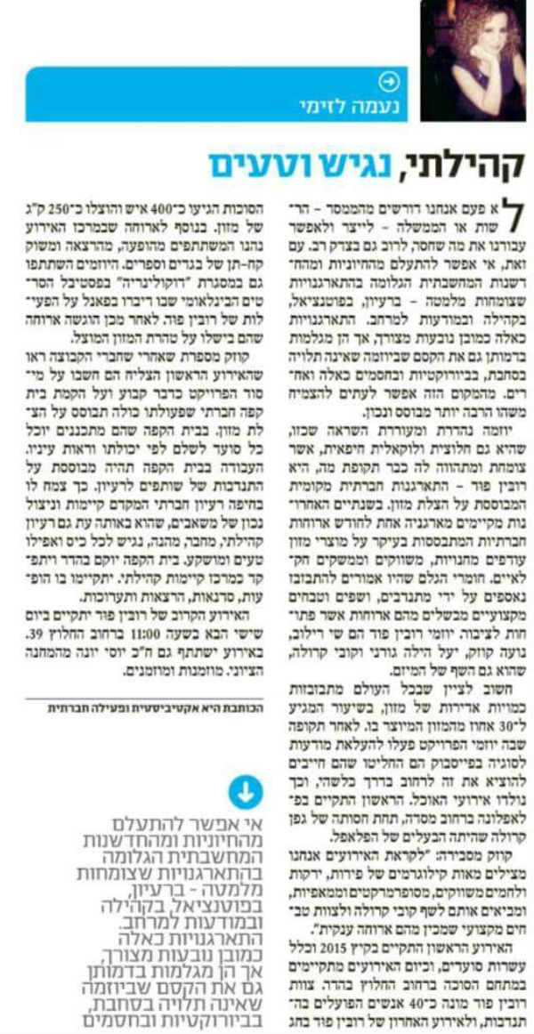 עיתון כלבו חיפה / נעמה לזימי