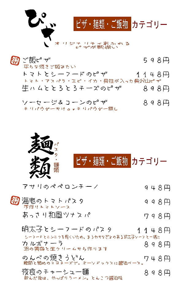 料理メニュー(ピザ&パスタ).jpg
