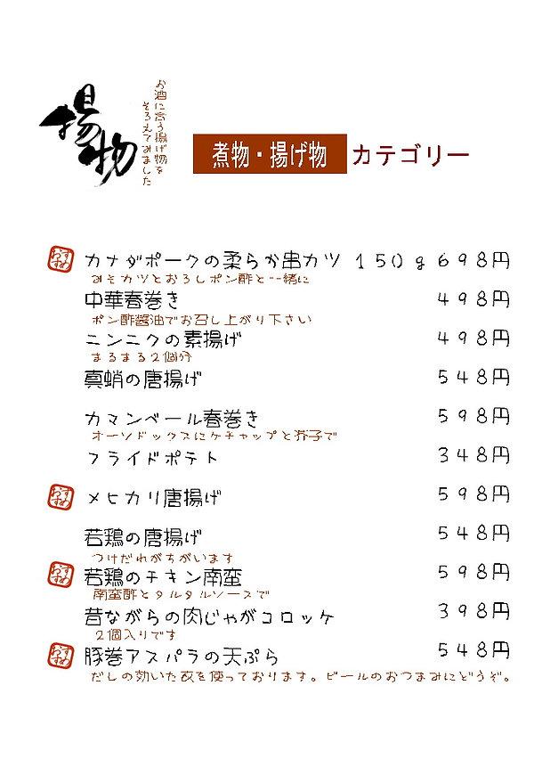 料理メニュー(揚げ物).jpg