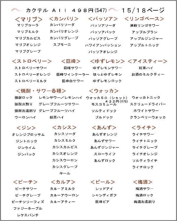 2枚目 税込飲み物メニュー背景 おかげ用.jpg