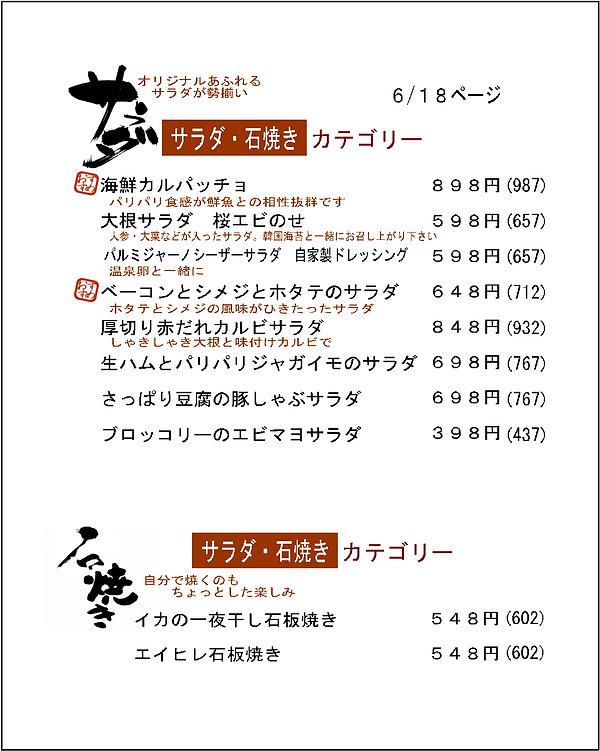 6枚目 サラダ・石焼きメニュー背景(税込) おかげ用.jpg