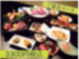 宴会コース料理1