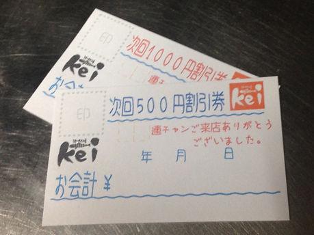 うまいもん工房Kei 割引クーポン券