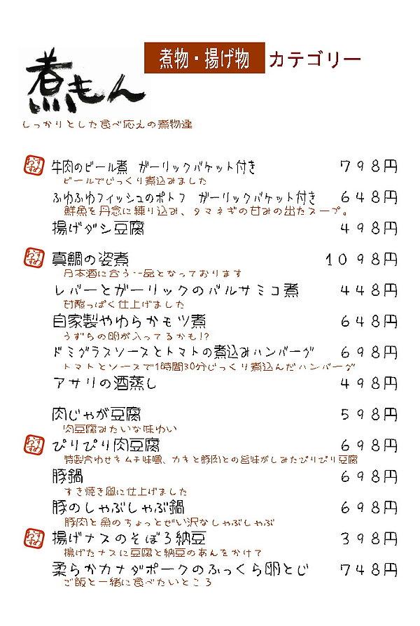 料理メニュー(煮物).jpg