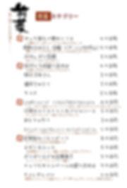 料理メニュー(前菜1).jpg