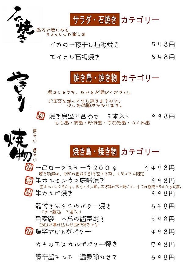 料理メニュー(石焼&焼き鳥).jpg