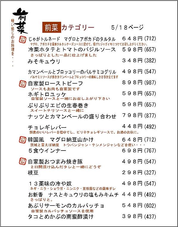 5枚目 前菜メニュー背景(税込) おかげ用.jpg