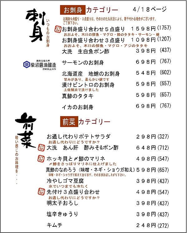 4枚目 お刺身・前菜メニュー背景(税込) おかげ用.jpg