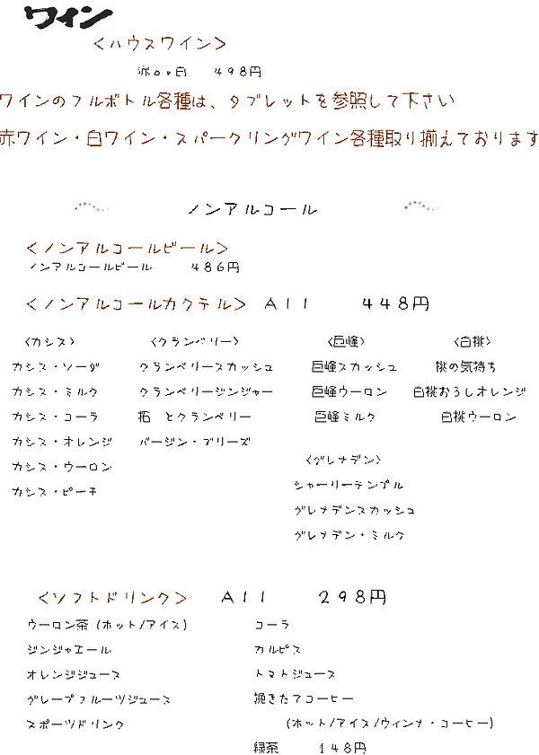 飲み物メニュー4.jpg