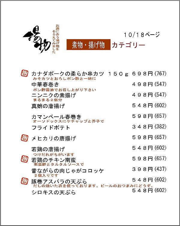 10枚目 揚物メニュー背景(税込) おかげ用.jpg