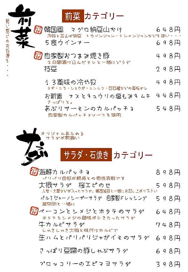 料理メニュー(前菜2).jpg