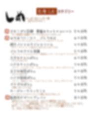 料理メニュー(甘い物).jpg