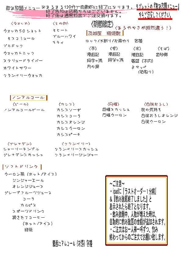 飲み放題メニュー2.jpg