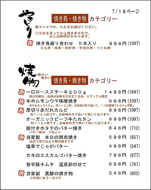 7枚目 焼鳥・焼物メニュー背景(税込) おかげ用.jpg