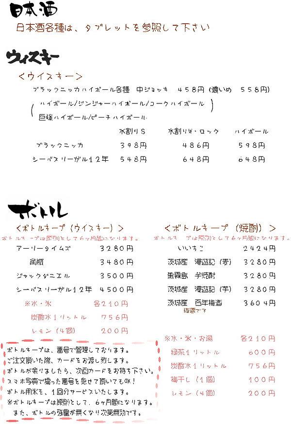 飲み物メニュー3.jpg