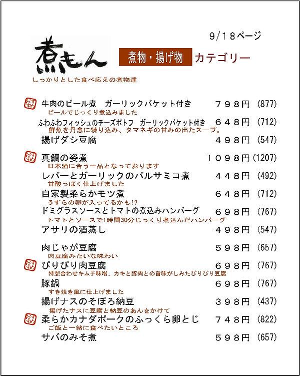 9枚目 煮物メニュー背景(税込) おかげ用.jpg