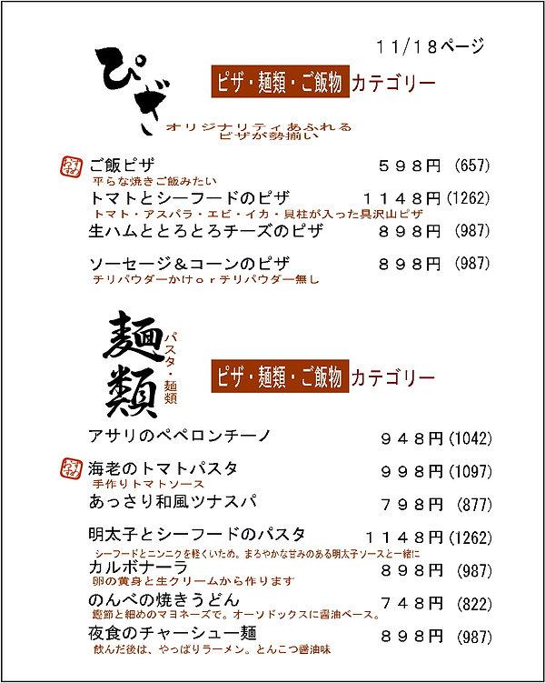 11枚目 ピザ・パスタメニュー背景(税込) おかげ用.jpg