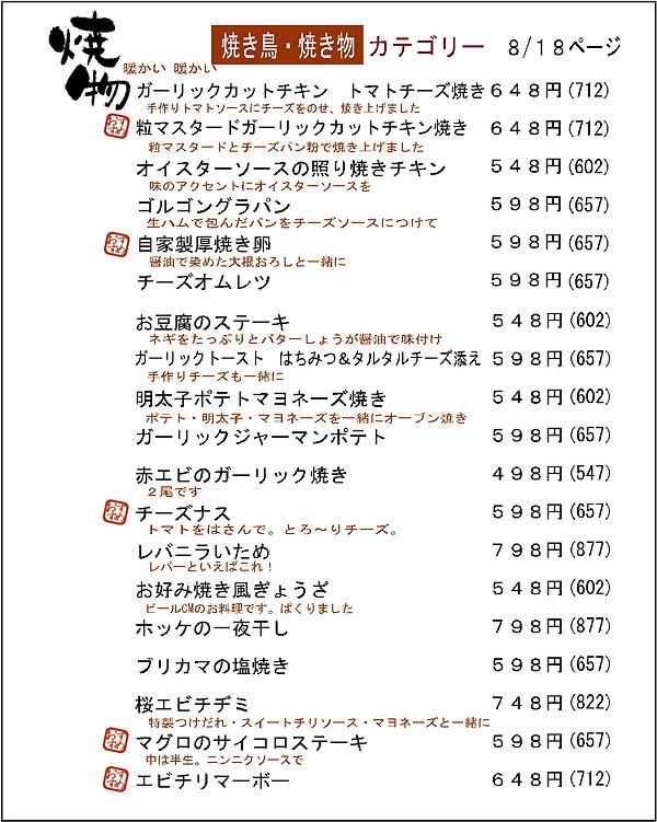 8枚目 焼物メニュー背景(税込) おかげ用.jpg