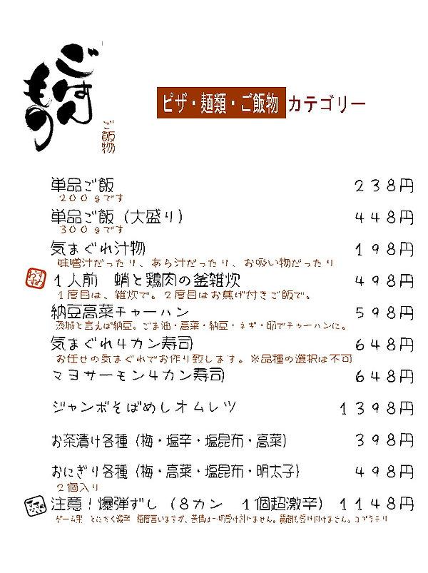 料理メニュー(ご飯もの).jpg