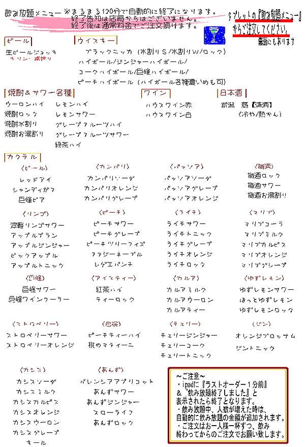 飲み放題メニュー1.jpg