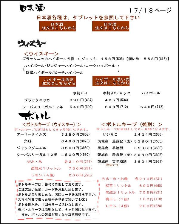 4枚目 税込飲み物メニュー背景 おかげ用.jpg