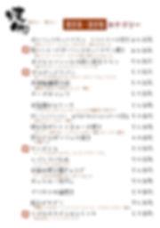 料理メニュー(焼き物).jpg