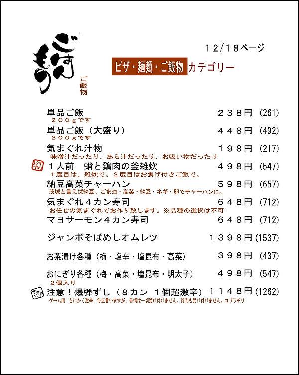 12枚目 ご飯物メニュー背景(税込) おかげ用.jpg