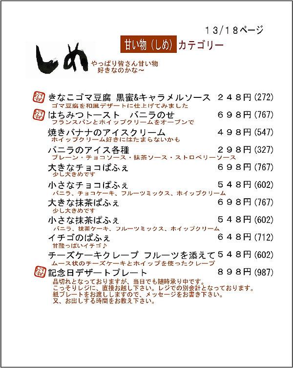 13枚目 甘い物(しめ)メニュー背景(税込) おかげ用.jpg