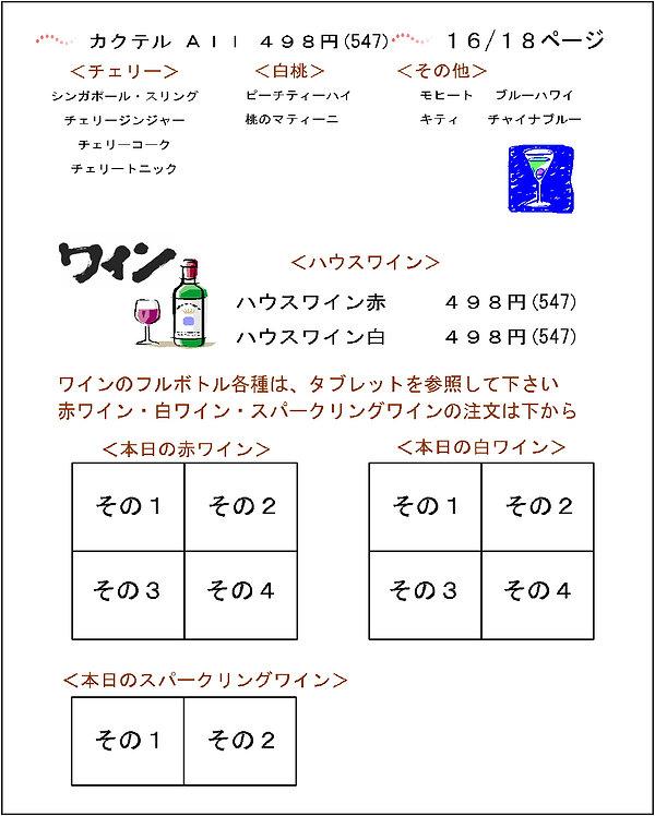 3枚目 税込飲み物メニュー背景 おかげ用.jpg
