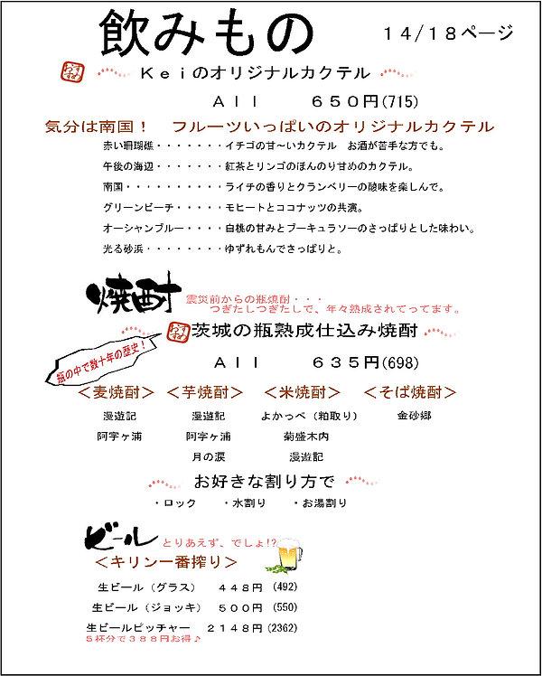 1枚目 税込飲み物メニュー背景 おかげ用.jpg
