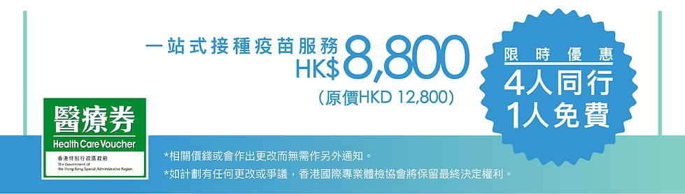 hkiphc-ip-cov19-疫苗檢測-202104-V1-04.png