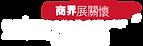 2020-21-Years-Caring-Company-Logo-white.
