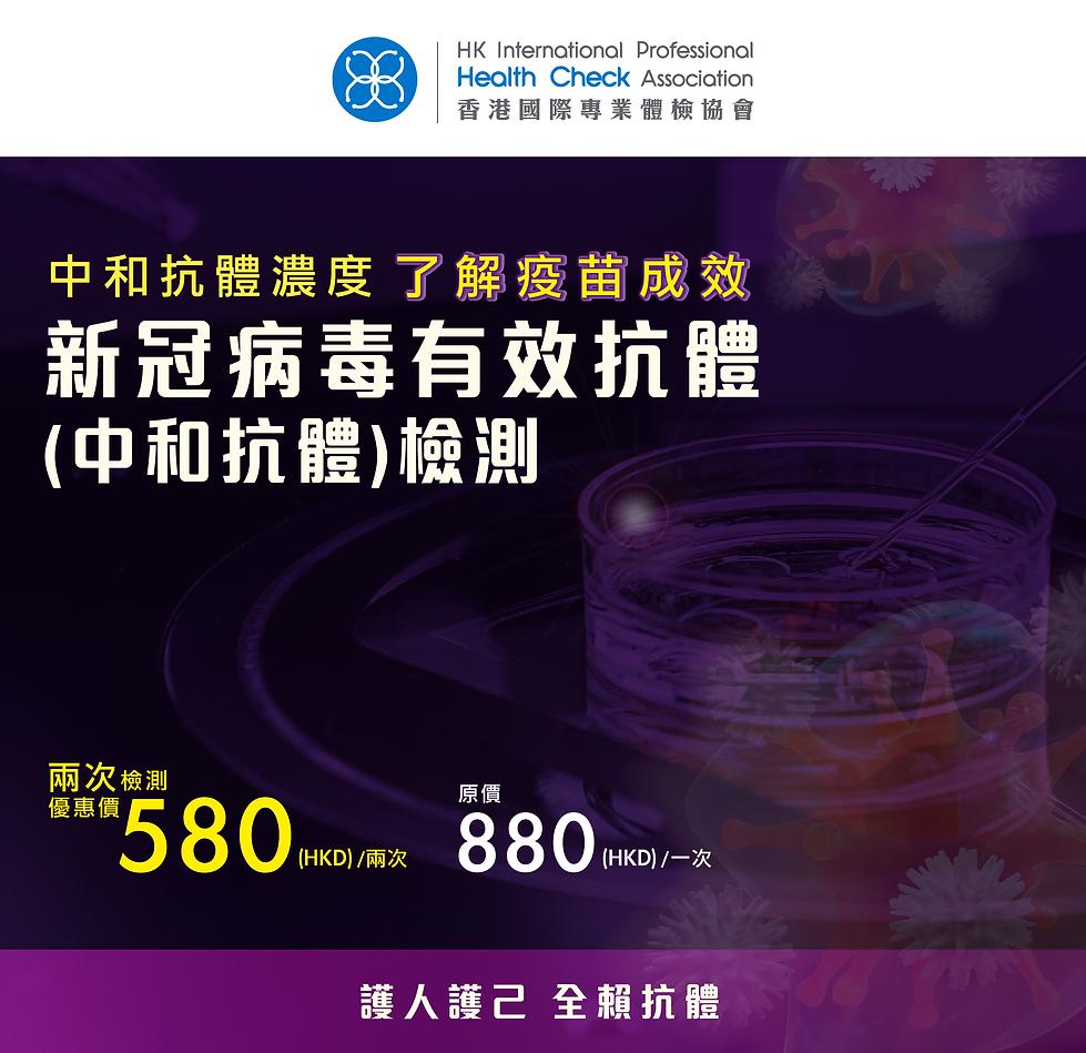 新冠病毒中和抗體檢測-Landing page_20210329--02.png