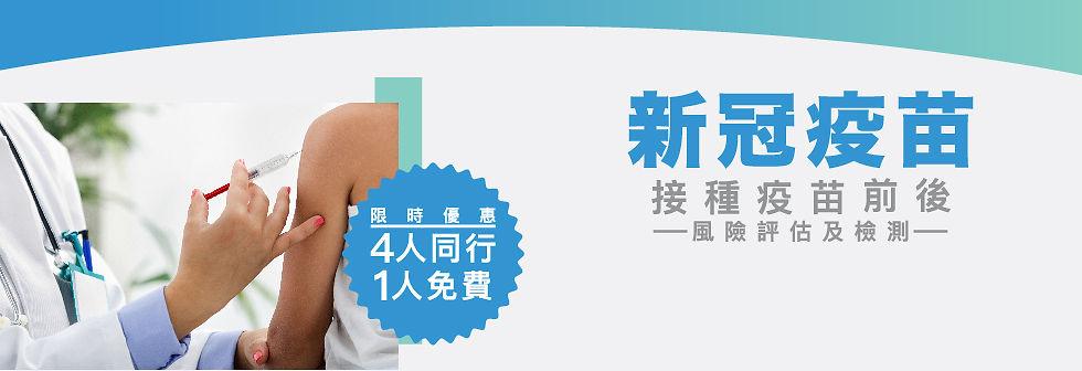 hkiphc-ip-cov19-疫苗檢測-202104-V1-06.jpg