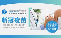 hkiphc-ip-cov19-疫苗檢測-202104-V1