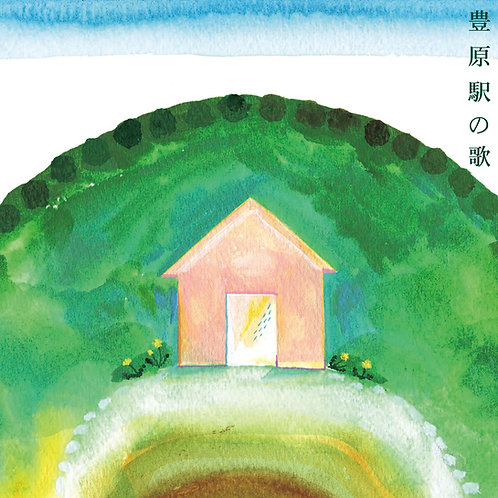 【CDシングル】石田多朗+小池光子+岡野勇仁『豊原駅の歌』