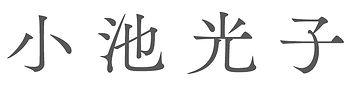小池光子ロゴ.jpg