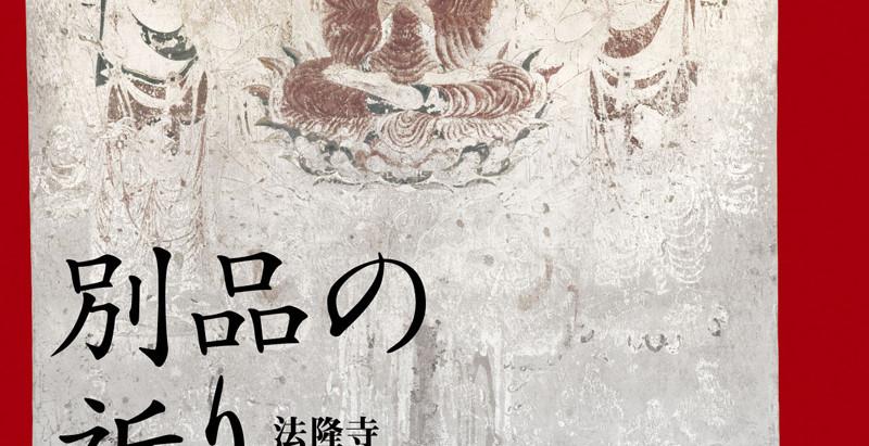 東京藝術大学美術館・陳列館 『法隆寺 金堂壁画展』の音楽について
