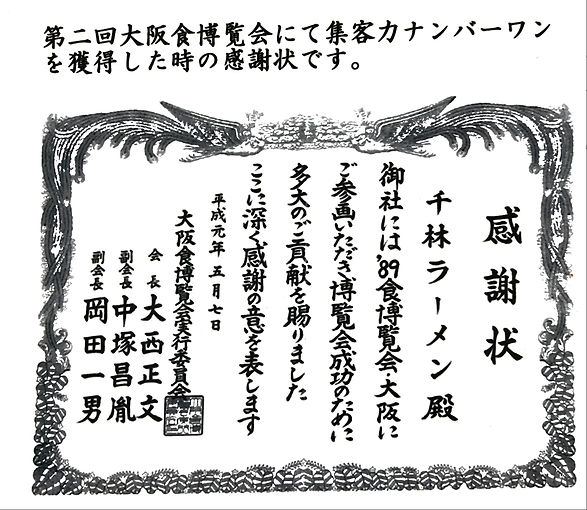 大阪食博覧会感謝状
