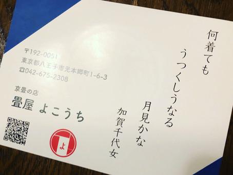 八王子の畳屋 中秋の名月2021.9.21.