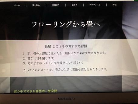 八王子の畳屋 ホームページ更新2020.11.1.